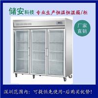 实验室特殊恒温恒湿储存箱 芯片恒温恒湿柜CAHWS-1580L