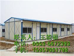 马鞍山活动板房,芜湖活动板房,芜湖永跃金属材料加工有限公司