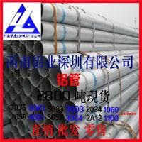 5052进口铝管 大直径厚壁铝管5083防腐蚀船用铝管 西南铝5154 5754铝管现货切割定做