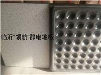 临沂六区九县全钢防静电地板专业人员销售&安装服务