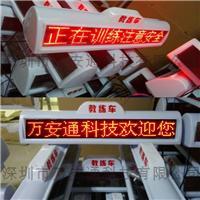 黔西县驾校考试车LED顶灯厂家哪家好