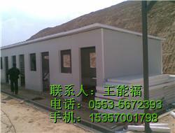 活动板房安装公司-芜湖永跃金属材料加工有限公司-活动板房
