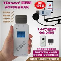 Tinsea MKS3手机麦克风 唱吧麦克风 全民K歌 手机录音 手机K歌