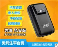 途强TR03超长待机汽车GPS定位强磁免安装卫星防盗跟踪追踪仪器