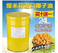 厂家直销 爆米花椰子油 奶香爆米花椰子油 影院爆米花专用油 举报 本产品采购属于商业贸易行为