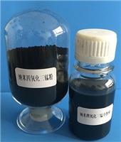昌贝纳米提供超细纳米四氧化三锰粉Mn3O4