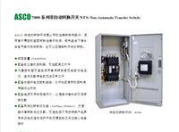 """长期特价供应""""ASCO""""的双电源切换开关 H03ATSA30800HG00(800A/4P)"""