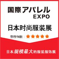 2017日本服装服饰展/FASHION WORLD官方网站