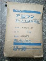 CM3001R加纤40%日本东丽PA66苏州盐城代理