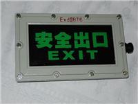 LED防爆安全出口标志灯