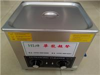 供应家用型超声波清洗机HLS-1006