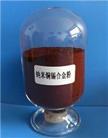 超细球形纳米铜锡合金粉