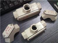 BHC-G1-1/2后盖弯通防爆穿线盒