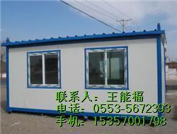 芜湖永跃金属材料加工有限公司/活动板房安装公司/活动板房价格