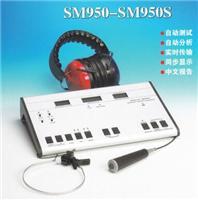 丹麦麦迪克SM950电测听-进口听力计