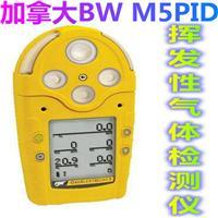 加拿大BW M5PID 五合一挥发性有机化合物气体检测仪