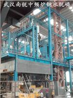 中频炉钢水脱磷系统 武汉南锐