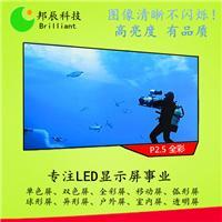 广西南宁LED显示屏大广告屏滚动屏室内全彩P2.5安装维修服务色彩款式多样,φ3.75/φ5.0/P2.5/P3/P4/P5/P6/P8/P10 欢迎下单定制
