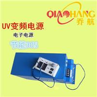 UV变频电源
