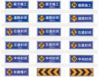 供应道路施工安全警示牌 道路交通标志牌 施工现场安全警示牌
