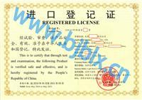 进口饲料添加剂登记证注册农业部