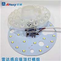 雷达感应吸顶灯模组微波感应LED模组12W雷达感应LED模组吸顶灯改装专用替代红外感应