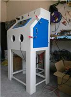 井陉9060小型手动喷砂机型手动模具喷砂机小件手动喷砂机