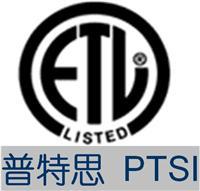 深圳哪家机构可以做广告机北美ETL认证 请找深圳市普特思