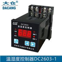 智能溫濕度控制器 數顯溫控器 溫控表 溫控器 廠家** DC2603-1