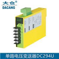 电量变送器 单路电压变送器 导轨安装 厂家直销 常州大创 DC294U