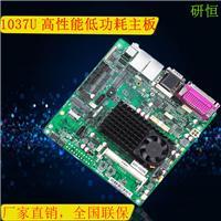 研恒厂家直销Mini ITX工控电脑主板 工业主板