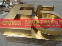 北京电镀厂-钢德公司