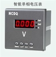 NCP120U-□1(Y)/*系列智能型单相电压表 数显表 智能仪表 网络仪表 电力仪表 山东 宁昌电气