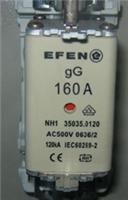 德国埃芬(EFEN)低压熔断器同型号产品选型参考