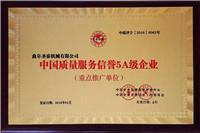 中國質量服務信譽5A級企業