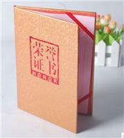陕西荣誉证书定做 皮革封面 绒面证书定做 西安证书定做厂家