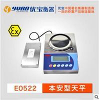 E0522本安型天平防爆天平