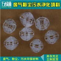 厂家直销批发 广东惠州空心球填料 50mm多面环保净化材料pp塑料球 废气净化喷淋塔处理耗材