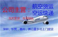 深圳到北京航空货运,深圳空运到北京,当天到