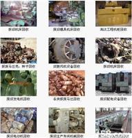 惠州立诚再生资源废品回收公司