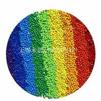 厂家直销彩色母粒、功能母粒、珠光母粒