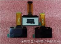 供应1.54寸OLED液晶显示屏 1.54寸OLED模组