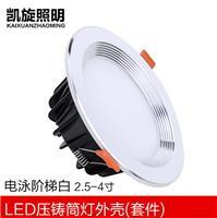 LED压铸筒灯外壳套件PC灯罩4寸9-12W压铸散热杯灯饰配件厂家直销