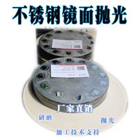 304直径100平表面研磨抛光镜面处理代加工