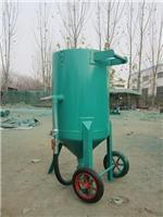 涞源移动开放式喷砂机货车车箱除锈翻新除油漆高效喷砂罐