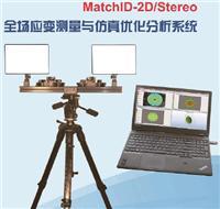 非接触式应变测量系统MatchID,全场应变,光学应变,三维应变,数字图像相关DIC,动态应变,VFM