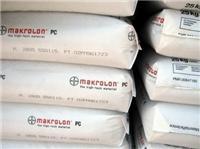 华东总代理 供应 2605 PC 德国拜耳 特性:中低粘度,注塑式挤塑成型,耐冲击。用于易脱模的对热稳定的工业部件,电子电器制品,UL认证。