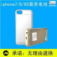 苹果7plus背夹电池 mfi认证 无线充电器 超薄移动电源