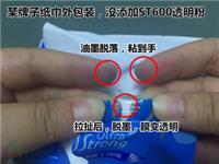 PVC用透明粉