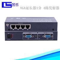 國樂VGA發送器1分4VGA延長器一分四,發射端4口信號放大器